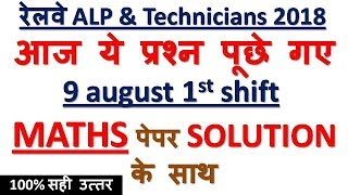 RAILWAY ALP 2018/MATHS SOLUTION/आज ये प्रश्न पूछे गए/9 AUGUST 1ST SHIFT-MD CLASSES