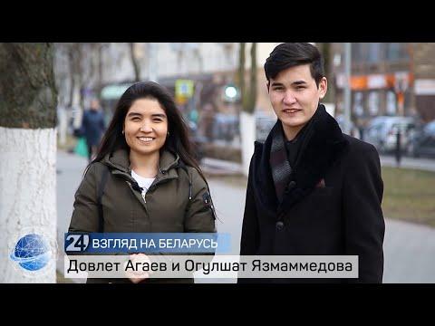 Студенты из Туркменистана рассказывают о Беларуси, студенческой жизни, драниках и танцах