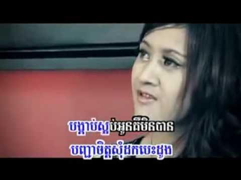 Lerk ti mouy del bong som yom by Keo Veasna SD VCD vol 97 YouTube