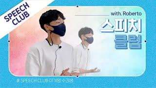 [영어스피치클럽] Lv. 7 이기영 수강생의 스피치 클…