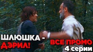 Ходячие мертвецы 9 сезон 4 серия - ШЛЮШКА - ДЭРИЛ! - Все промо на русском