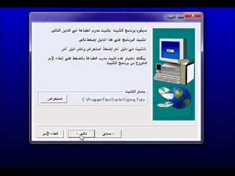 برنامج تعليم الطباعة ويندوز 10