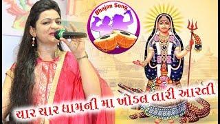 alpa patel - Char Char Dham Ni Maa Khodal Mani Aarti