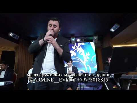 Армянские музыканты на свадьбу от @ARMINE_EVENT +79773018815