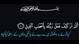 Surah No 105 al fil Feel with Translation Urdu and English