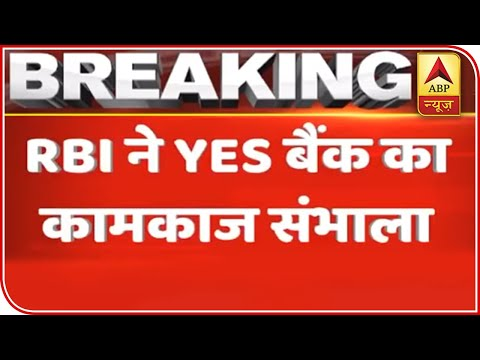 RBI Takes Yes Bank Control, Withdrawals Capped At Rs 50,000 | ABP News