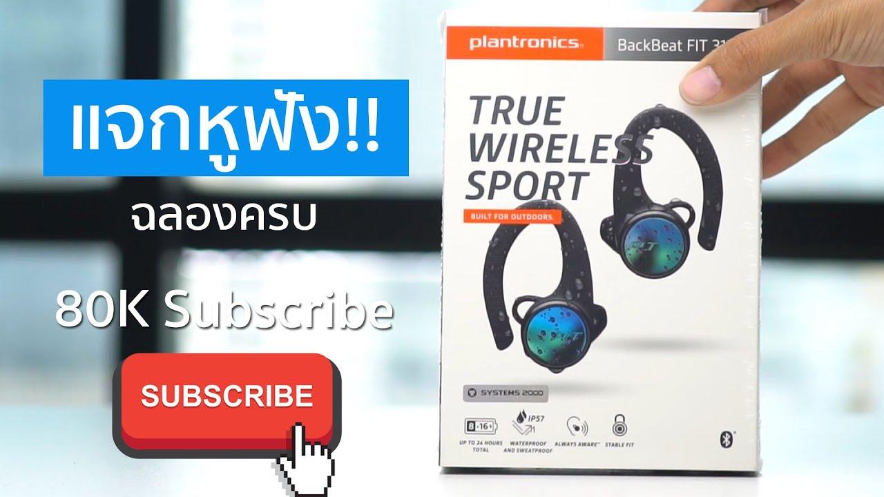 แจกหูฟัง True Wireless ฉลอง 80,000 Subscribe!!