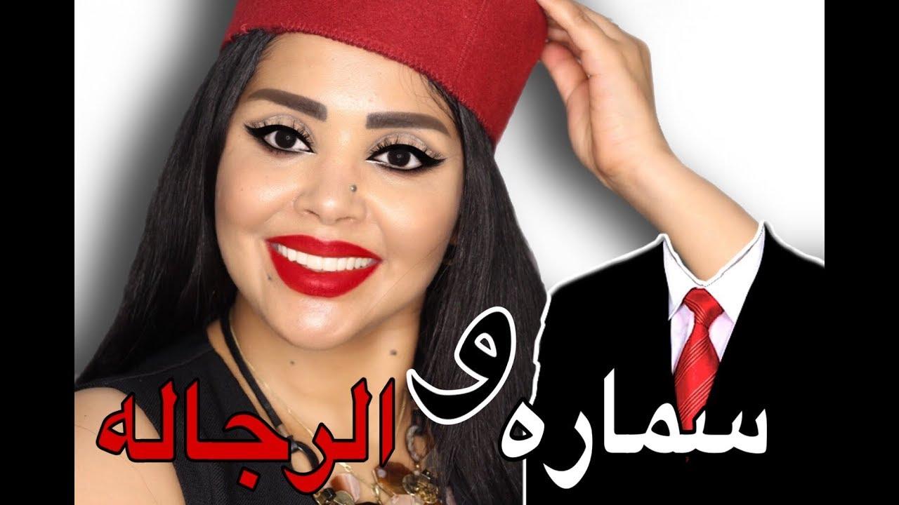 اريد ان اتزوج بحبيبتي و عائلتي رافضتها شو الحل بعد 6 سنين حب😞#سماره و الرجاله