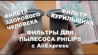 Посылка из Китая. HEPA фильтры для пылесоса Philips