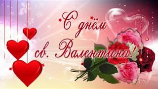 Футаж поздравление С Днем Святого Валентина