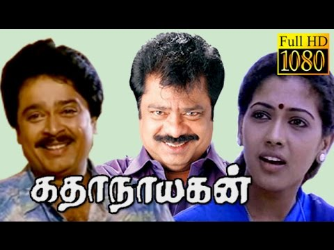Tamil Comedy Movie HD | Katha Nayagan |...