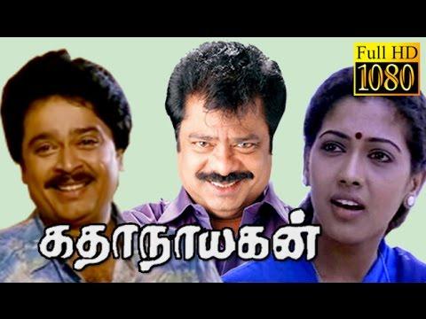 Tamil Comedy Movie HD | Katha Nayagan | Pandiyarajan,S.Ve.Sekar,Rekha | Tamil Full Movie