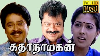 Tamil Comedy Movie HD | Katha Nayagan | Pandiyarajan,S.Ve.Sekar,Rekha | Tamil Full Movie