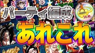 【ドッカン超#808】私がパーティ編成を組む時に意識してるコト!【Dragon Ball Z Dokkan Battle】