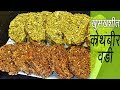 खमंग कोथिंबीर वडी  | How to make Kothimbir Vadi | Crispy Coriander Fritters | MadhurasRecipe