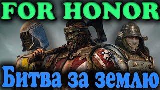 Завоевание земель, битва на мечах и топорах - For Honor