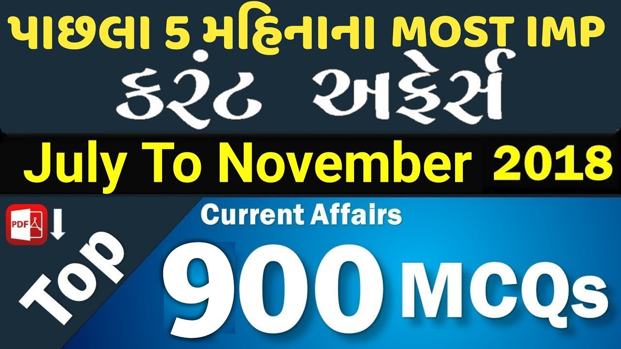 Last 6 Months Current Affairs in Gujarati 2018 | Top 900 Current