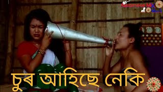 চুৰ আহিছে নেকি || Bipul Rabha Assamese Comedy || Part- 13 || oi khapla 160 || Assamese Mix MasTi