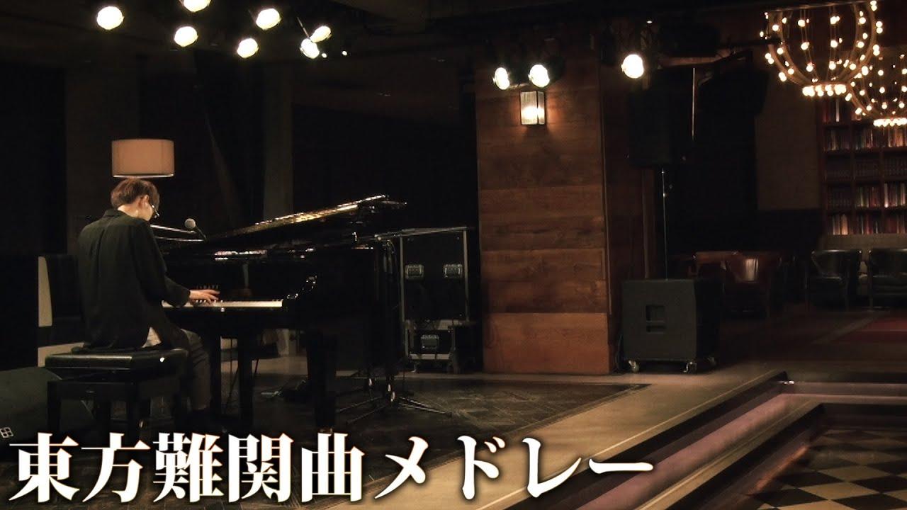 小さなグランドピアノで東方の難関曲メドレーを弾いてみた byよみぃ【東方永夜抄】
