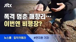 [밀착카메라] 폭격장 대신 비행장?…아물지 않는 매향리 '상처' / JTBC 뉴스룸