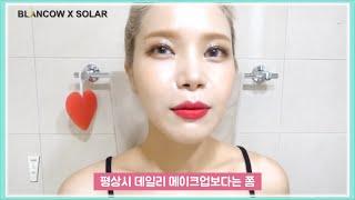 블랑카우의 TV홈쇼핑 2차방송 !! 마마무 솔라의 클렌…