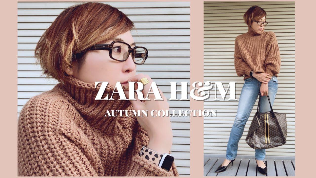 【ZARA】ZARA , H&M9月購入品紹介!着まわし抜群秋服アイテムでおしゃれアラフォーコーディネート