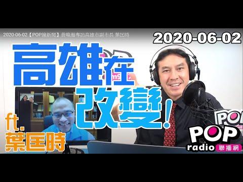 2020-06-02【POP撞新聞】黃暐瀚專訪高雄市副市長 葉匡時