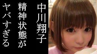 【不安】中川翔子 仕事ぶりがヤバすぎる!精神状態が不安定になっているのか?