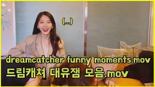 dreamcatcher funny moments.mov / 드림캐쳐 대유잼 모음.mov
