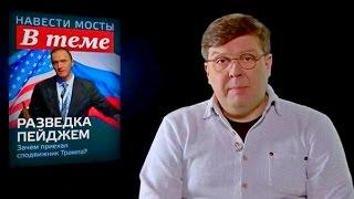 Советник Трампа Картер Пейдж прибыл в Москву - Алексей Мартынов (09.12.2016)