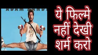 Top 10 funny movies of all time part 2 by akash sharma