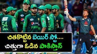 Jonny Bairstow Superb Batting Against Pakistan|Eng vs PAK 3rd ODI Updates|Pakistan Tour England 2019
