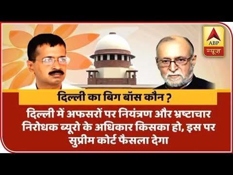 Delhi: Supreme Court To Pronounce Verdict On CM vs LG Today | ABP News Mp3
