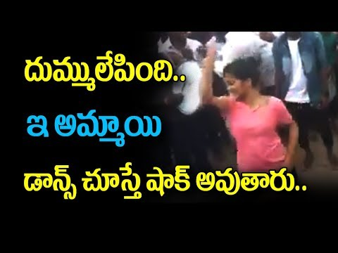 College Girl Super Dance Performance on Teen Maar Drum Beat | Pokiri.In