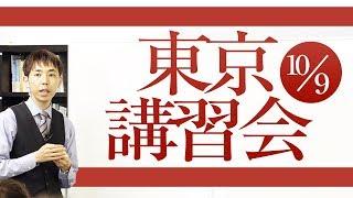 講習会の詳細はこちらをチェック →https://mrstepup.jp/1009seminar/ ◇...