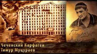Тимур Муцураев «Карфаген»(Много видео: http://www.youtube.com/channel/UChdymcBKetMi-tbxQCcPDqg Обязательно поделитесь этим видео со своими друзьями !, 2014-04-28T09:32:05.000Z)