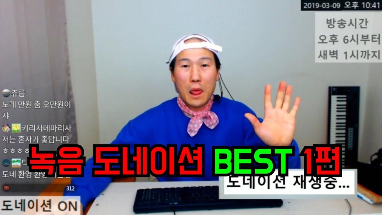 [브베] 녹음 도네이션 best 모음ㅋㅋㅋㅋ -1-
