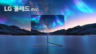 LG 올레드 TV - The Earth 편