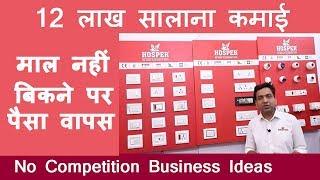 छोटी पूँजी से सालाना 12 लाख की कमाई | New Business Ideas 2019 | No Competition Business Ideas
