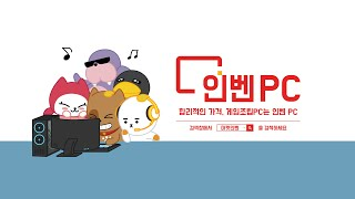 게임조립PC는 인벤PC! (short version)