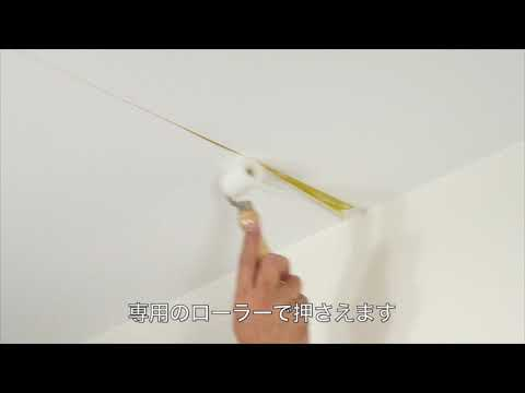 東急Re・デザイン 動画で見る住まいのメンテナンス クロスのはがれ補修