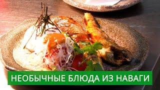 Рецепты из наваги. Шеф-повара удивляют необычными блюдами