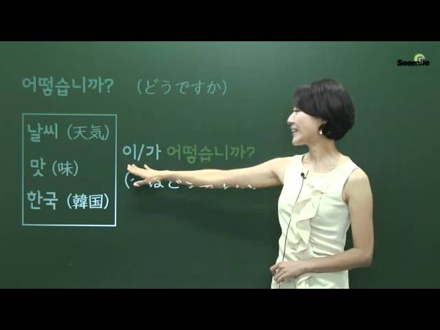 [SEEMILE II, 韓国語 基礎文法編]  7.~で(場所)/どう/どうですか ~에서/어떻게/어떻습니까?