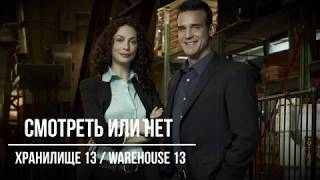 Сериал: Хранилище 13 / Warehouse 13 ( Смотреть или нет )