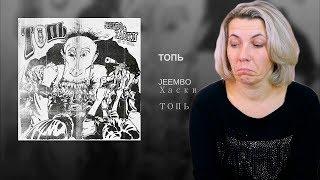 Реакция МАМЫ на Хаски x JEEMBO — ТОПЬ