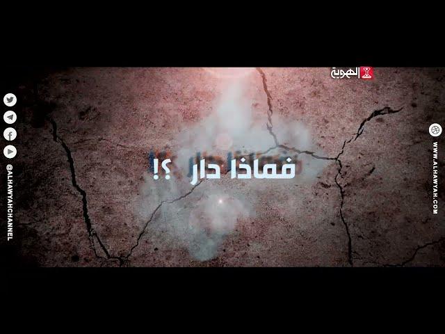 المسوحات المنظماتيه .. من يوقف حقداً اسود   الملف الثامن   قناة الهوية
