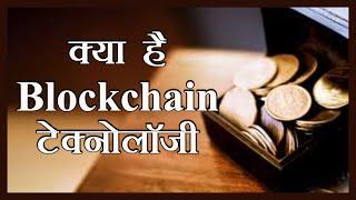 De Dhana Dhan । ब्लॉकचेन क्या है? इसका अविष्कार किसने किया है?। Blockchain technology