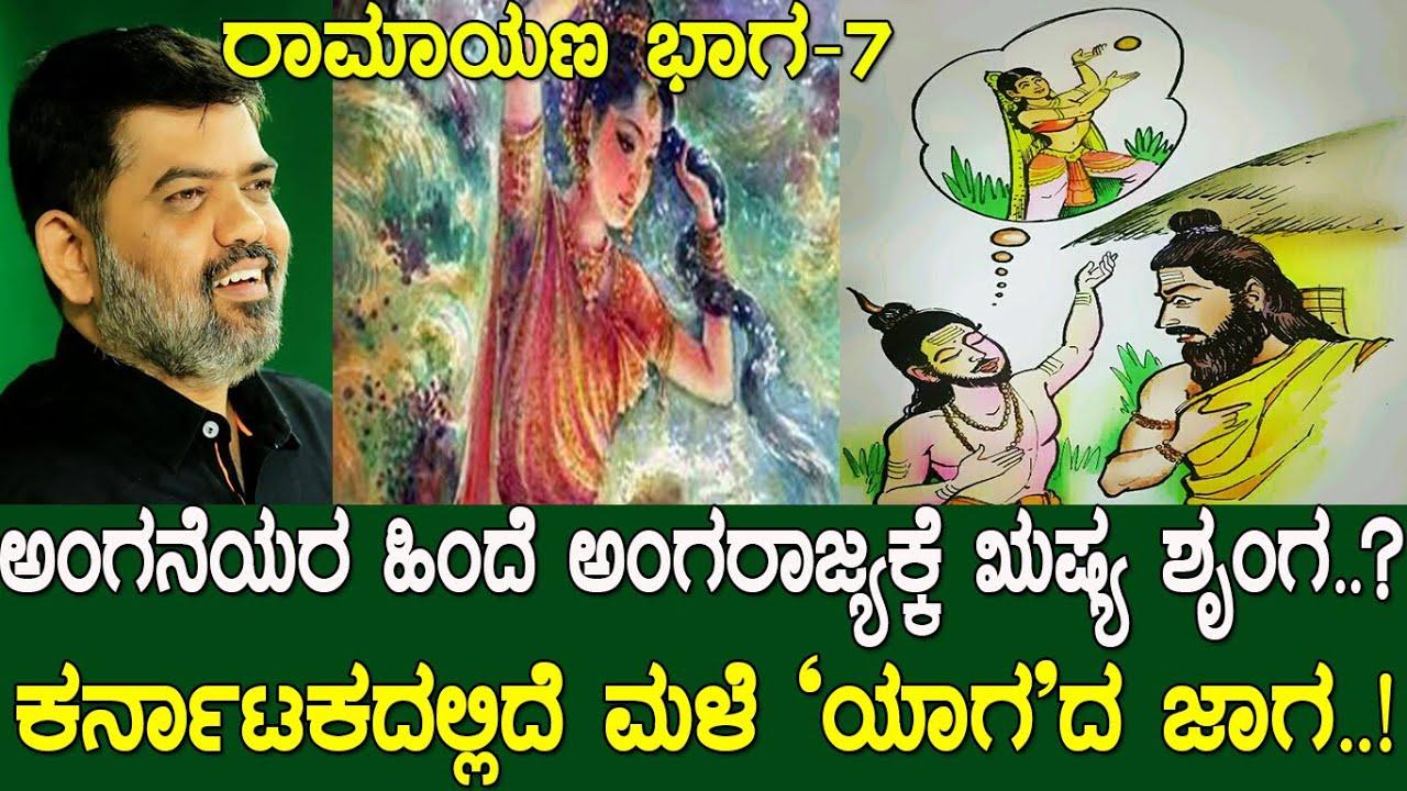 Download ಆಶ್ರಮಕ್ಕೆ ಬಂದ ಅತಿಥಿಗೆ ಮನಸೋತಿದ್ದ ಹೆಣ್ಣೇ ಕಾಣದ ಋಷ್ಯ ಶೃಂಗ.!  Story of Rushyashrunga | Ramayana Part 7