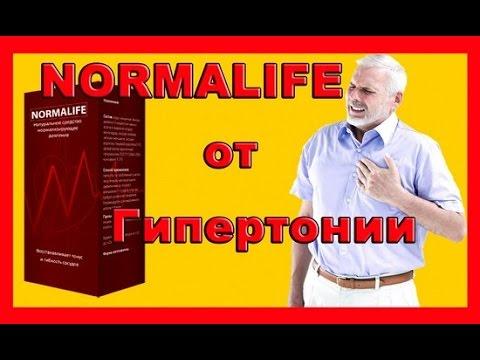Купить в аптеке Normalife. Отзывы.