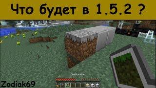 IC2 Гайд: Новое в 1.5.2!
